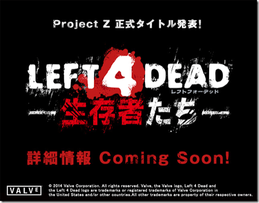 left_4_dead_survivors_arcade